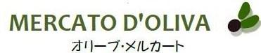 オリーブオイル専門 オリーブ・メルカート